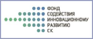 Фонд осдействия инновационному развитию Ставропольского края