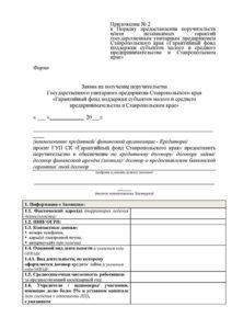 https://stavgarant26.ru/wp-content/uploads/2020/12/zayavka.docx